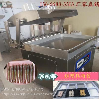 贴体式鱼虾真空包装设备 鸡胸肉贴体包装机