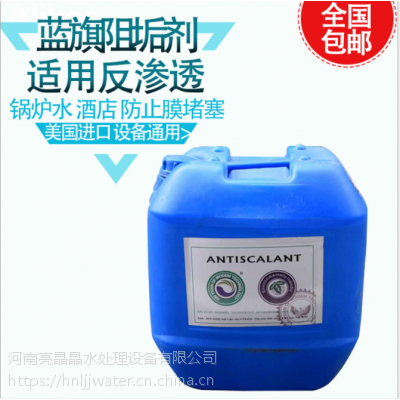 美国进口蓝旗阻垢剂 水处理药剂 反渗透 型号BF-106阻垢剂 25kg/桶