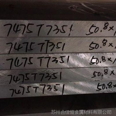 供应7475铝合金板 进口7475铝板价格