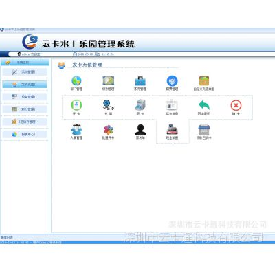 游乐园一卡通管理软件游乐场一卡通管理软件水上乐园管理软件