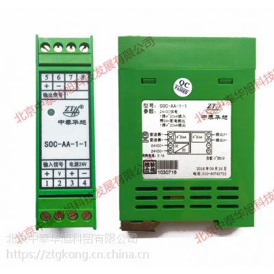 厂家直供隔离配电器/单通道隔离配电模块SOC-AA-1-1