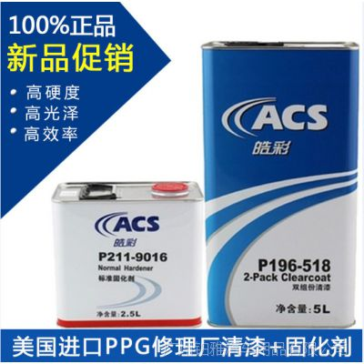 ppg皓彩ICI清漆518套装汽车专用高档清漆+固化剂套装