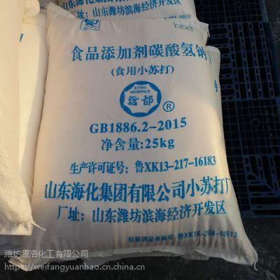 山东海化食品小苏打 国标98%小苏打生产厂家