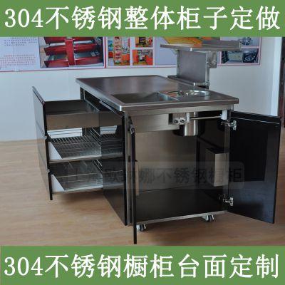 供应不锈钢橱柜 欧琳娜不锈钢导台 不锈钢台面