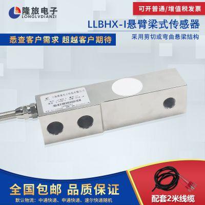 上海隆旅LLBHX-I悬臂梁式传感器 称重测力传感器 测力计