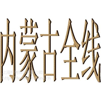 龙湾发内蒙古赤峰的货运专线