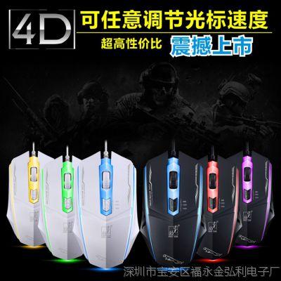 【新品上市】追光豹199有线USB光电发光游戏鼠标电脑外设办公鼠标
