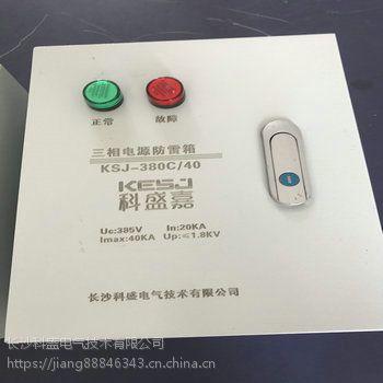 湘潭电梯三相电源防雷箱KSJ-380BJ/60