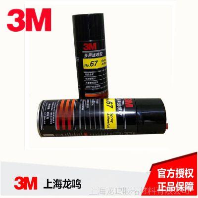3M 67喷胶超级多用途喷胶自喷胶305g 复合型胶粘剂12瓶/箱【未税