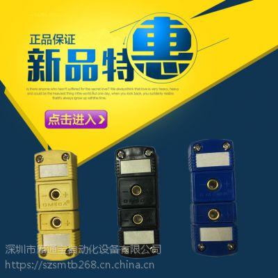 美国原装OMEGA热电偶插头插座K型测温线连接器小黄插头SMPW-K-M/F