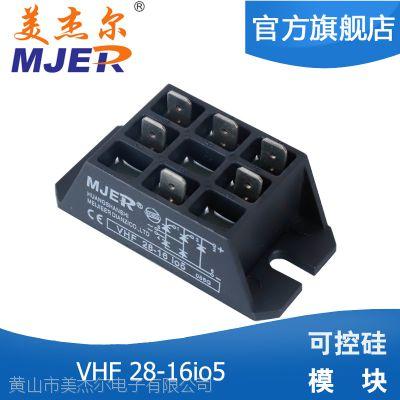 美杰尔 VHF28-16 io5 整流模块 28A1600V VHF28-16 可控硅模块