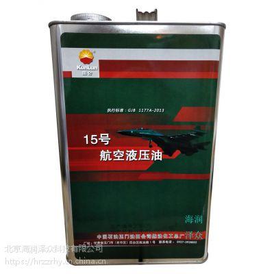 现货供应 15号航空液压油 厂家直销 15号航空液压油 航空液压油