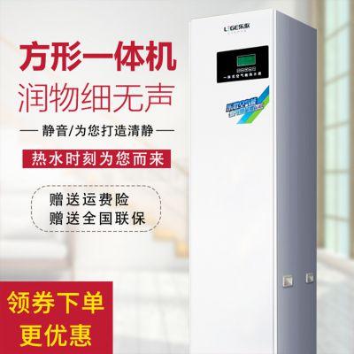 空气能热水器一体机乐歌空气源热泵150升/200升家用节能热水器