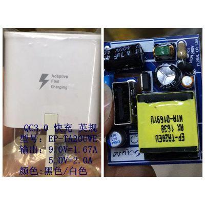 厂家生产批发英规QC3.0快充充电器5V9V12V过CCC/CE/UL/KC认证USB充电头