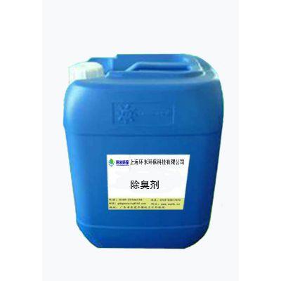 除菌、除臭、脱色高效除臭剂工业污水除臭剂 稳定无污染 上海直供