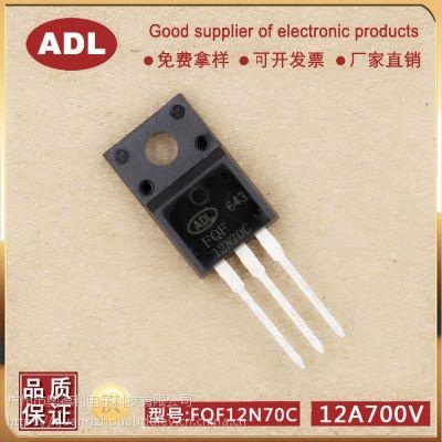 奥德利 MOS场效应管 FQF12N70C 12A700V 进口芯片 厂家生产