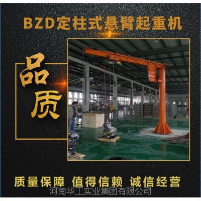 3吨电动单臂吊 车间生产线流水线用悬臂吊/独臂吊 非标定制 质保一年