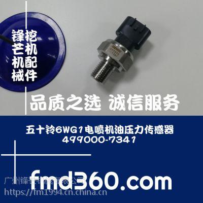 北京挖掘机五十铃6WG1电喷机油压力传感器499000-7341,4990007341