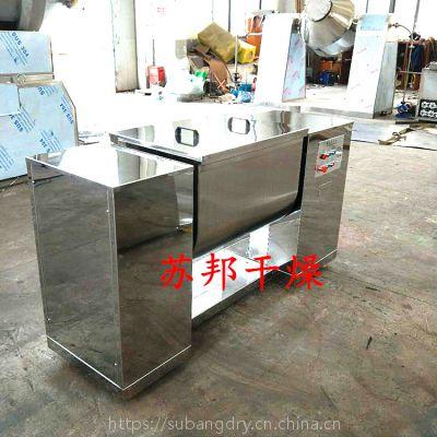 CH-200L槽型混合机 鸡精生产线混合设备 食品调味料搅拌机