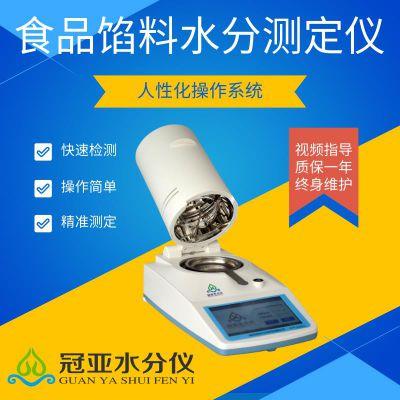 月饼水分测量仪生产厂家