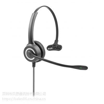 贝恩HP128PC 电脑话务耳机 降噪耳麦