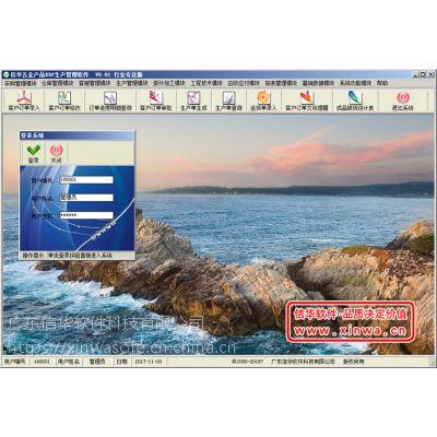 信华五金机械配件生产管理软件-五金制造行业ERP,生产进度跟踪