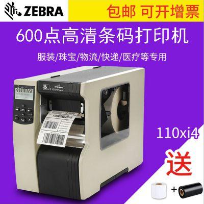 斑马Zebra 110XI4 600dpi超清条码打印机|工业打印机