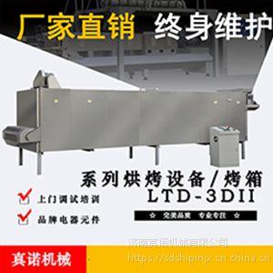 供应河北北京振动脱油机 玉米片油炸机 煎炸锅 咬胶食品生产线设备