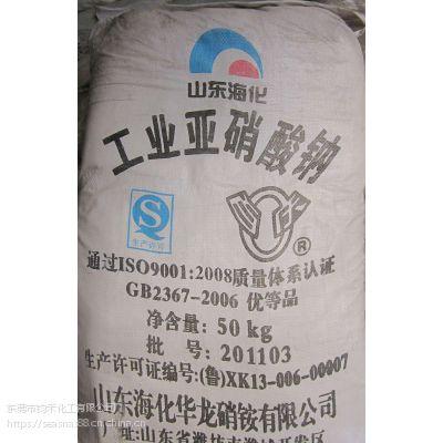 新品首推东莞横沥桥头常平海化亚硝酸钠批发莞提供无机酸有机溶剂厂家直销