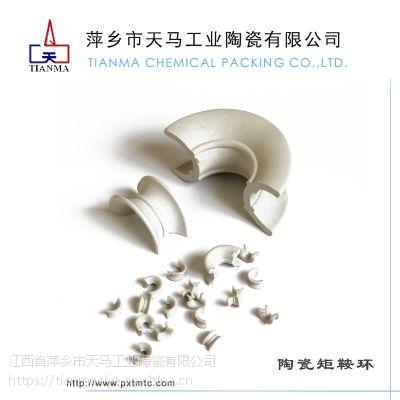 天马陶瓷散堆矩鞍环,干燥塔矩鞍环