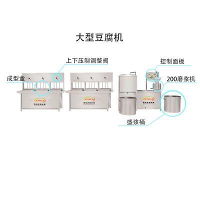 豆腐机一机多用 豆腐机商用全自动 十年保修