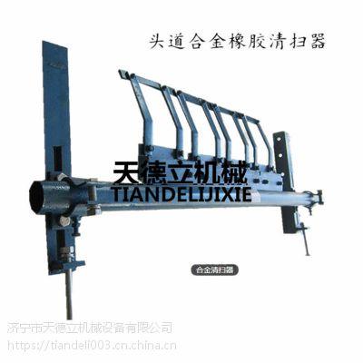 天德立 H型合金橡胶清扫器 头道输送带清扫器厂家