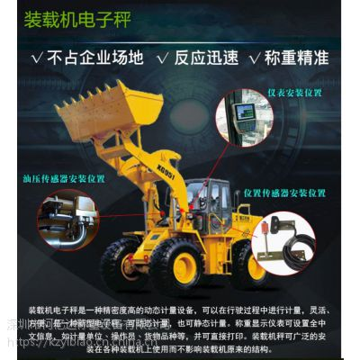 广东省铲车秤 装载机电子秤安装 DC6000型