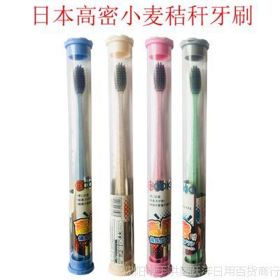 日本小麦秸杆牙刷成人竹炭小头纳米超软毛旅行易携带牙刷家用批发