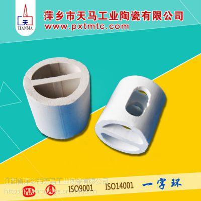 天马陶瓷优质耐酸,耐碱,耐高温 陶瓷50mm一字环