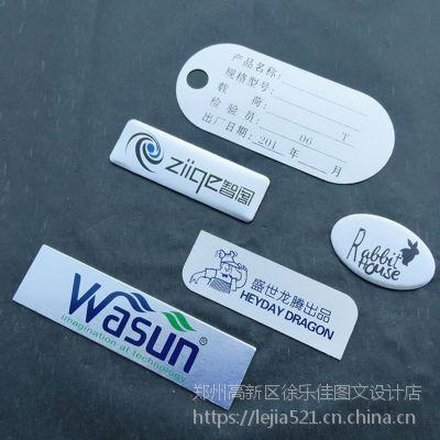 机器设备铭牌铝牌标牌定做腐蚀订做铝标牌拉丝不锈钢铜丝印