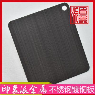 304不锈钢镀铜板图片拉丝黑古铜酒店装饰板材