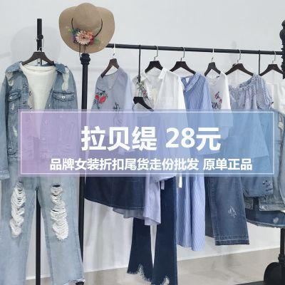 拉夏贝尔旗下品牌 拉贝缇LaBabite 夏装 专柜女装品牌尾货下架货源 厂家直销 女装批发市场