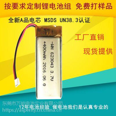 锂离子聚合物电池3.7V623043/400mAh可充电软包智能音箱雾霾口罩