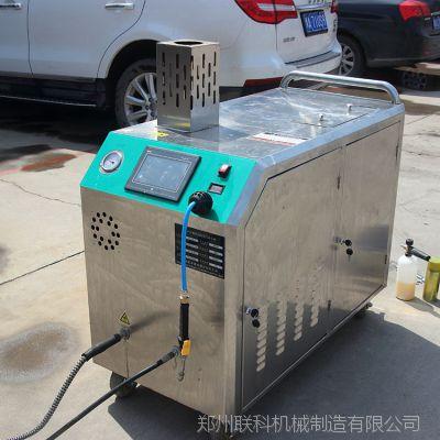 蒸汽洗车机 高压蒸汽洗车机  联科蒸汽洗车机厂家