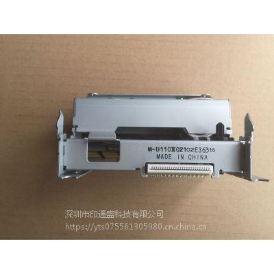 Epson/爱普生 76mm嵌入式针式打印机机芯M-U110III021