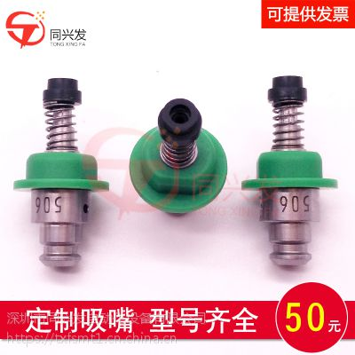 厂家直销 JUKI 2000 506吸嘴SMT优质吸嘴
