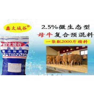 2.5%母牛微生态型专用预混料