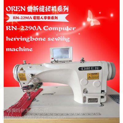 出售高效率电脑人字拼缝机 奥玲RN-2290A 缝纫机 被套专用车花机 女士内衣 内裤专用缝纫设备