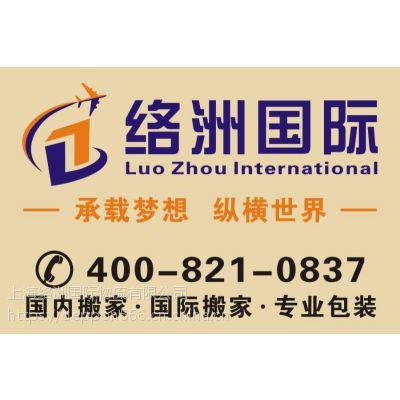 上海长途异地搬家公司哪个物流较好