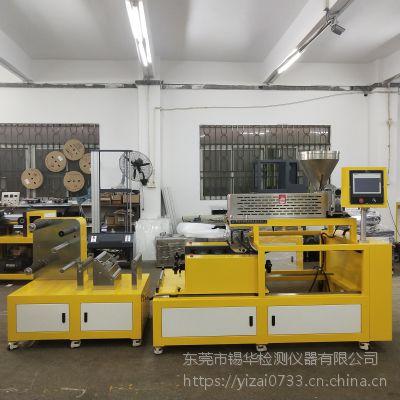 东莞锡华XH-432小型薄膜流延机 厂家直销