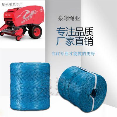 打包绳打捆机世达尔专用秸秆牧草捡拾机打捆绳捆草绳泉翔厂家直销