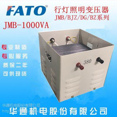 山东烟台直销FATO华通JMB-1000VA行灯照明变压器