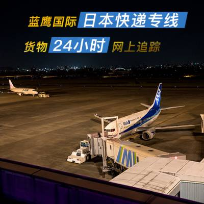 东莞至日本双清专线渠道_网上24小时货物追踪_蓝鹰物流