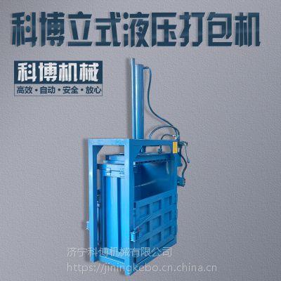 双杠立式液压打包机 塑料垃圾压缩机 PPR管材管件下脚料压块机科博